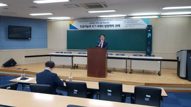 s_한국법정책학회_하계공동학술대회_20200717 (3).jpg