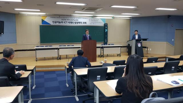 s_한국법정책학회_하계공동학술대회_20200717 (5).jpg