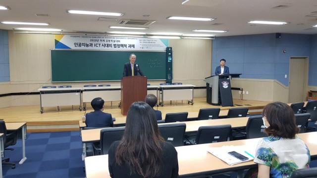 s_한국법정책학회_하계공동학술대회_20200717 (6).jpg