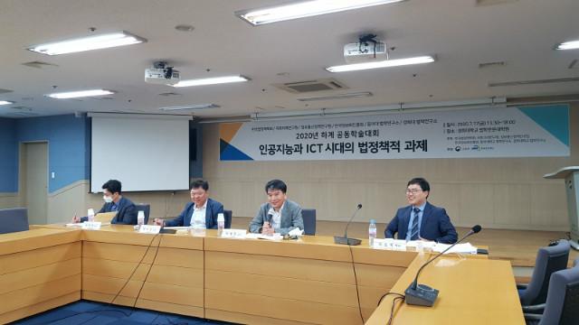 s_한국법정책학회_하계공동학술대회_20200717 (10).jpg