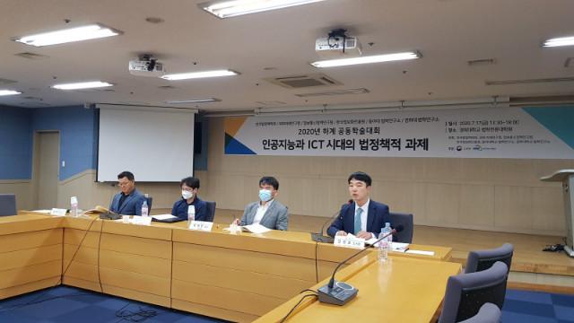 s_한국법정책학회_하계공동학술대회_20200717 (14).jpg
