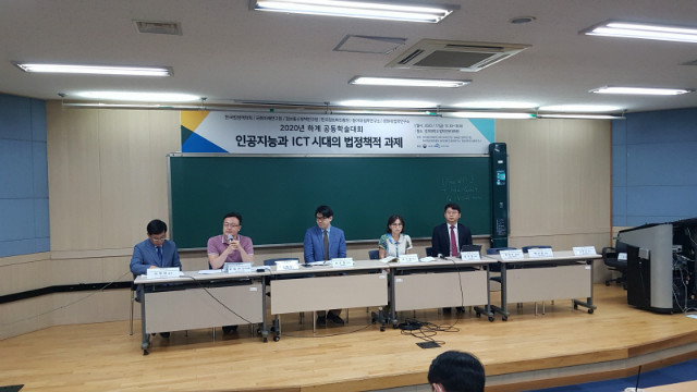 s_한국법정책학회_하계공동학술대회_20200717 (15).jpg