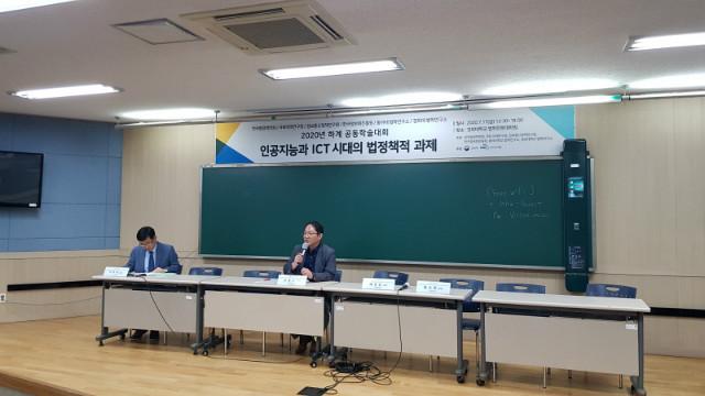 s_한국법정책학회_하계공동학술대회_20200717 (17).jpg