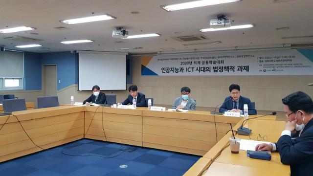 s_한국법정책학회_하계공동학술대회_20200717 (18).jpg
