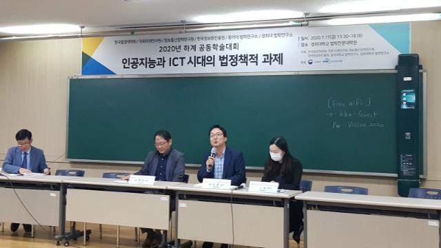 s_한국법정책학회_하계공동학술대회_20200717 (19).jpg