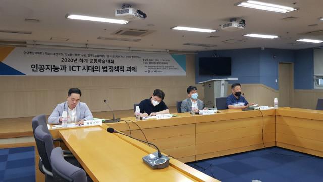 s_한국법정책학회_하계공동학술대회_20200717 (20).jpg