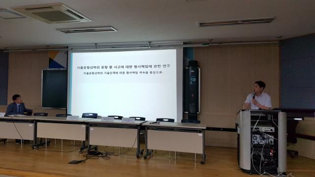 s_한국법정책학회_하계공동학술대회_20200717 (21).jpg