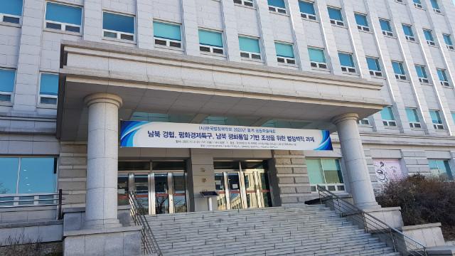 한국법정책학회_동계학슬대회_20201204_1.jpg
