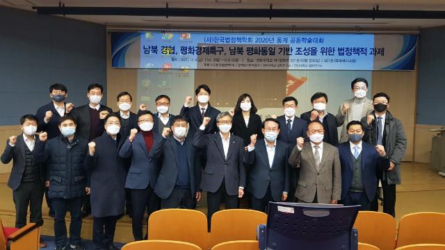 한국법정책학회_동계학슬대회_20201204_2.jpg