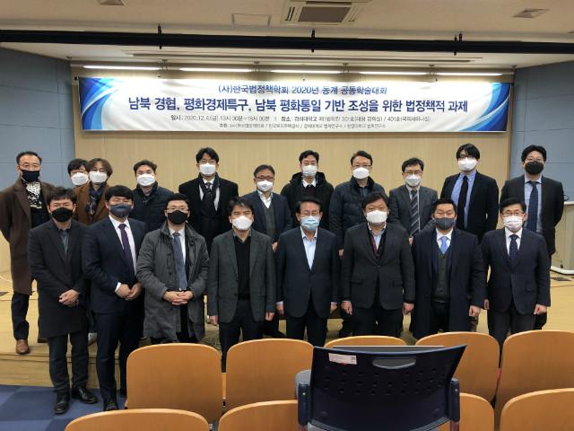 한국법정책학회_동계학슬대회_20201204_3.jpg
