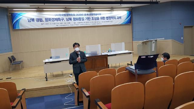 한국법정책학회_동계학슬대회_20201204_5.jpg
