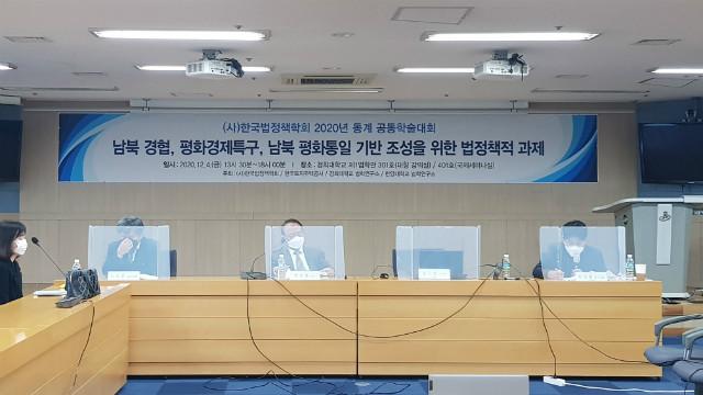 한국법정책학회_동계학슬대회_20201204_7.jpg