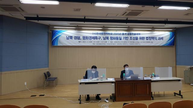 한국법정책학회_동계학슬대회_20201204_8.jpg