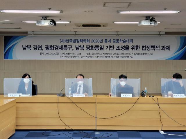 한국법정책학회_동계학슬대회_20201204_9.jpg